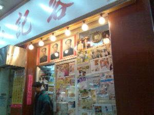 Yun Kee Kitchen