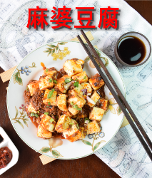 mapo dofu in chinese