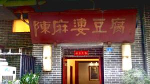 Chenmapo Old store for Mapo doufu