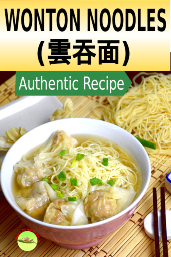The most authentic Hong Kong wonton soup noodles recipe. We make a trip to Hong Kong to get exotic ingredients and cook strictly to the traditional method.  雲吞面