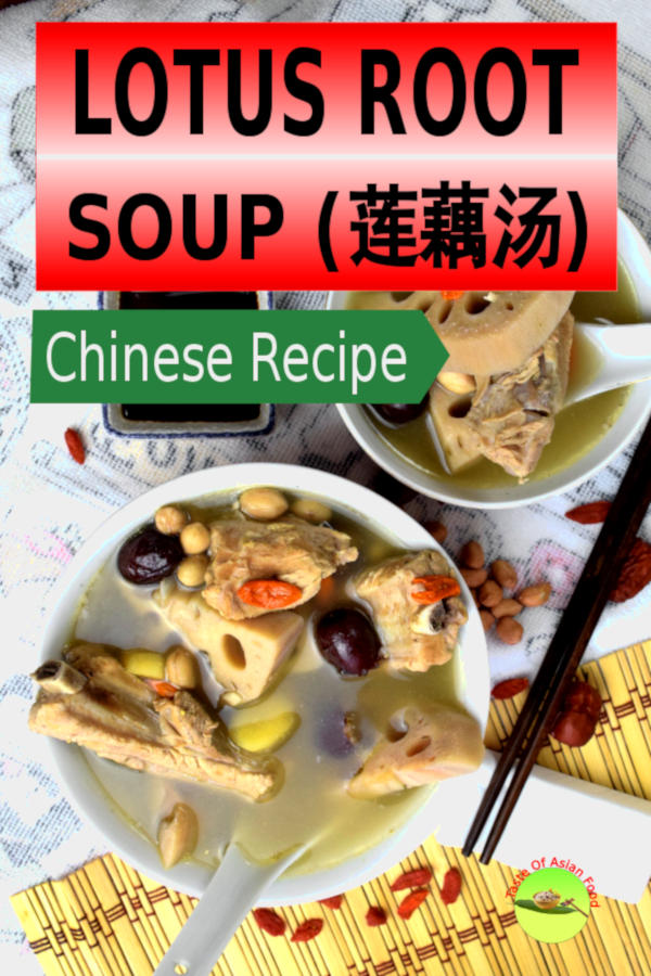 Lotus root soup with pork ribs and groundnuts (排骨花生莲藕汤) is a light, healthy and delicious clear soup. Lotus root soup is best to serve with steamed rice but is also a complete meal by itself.