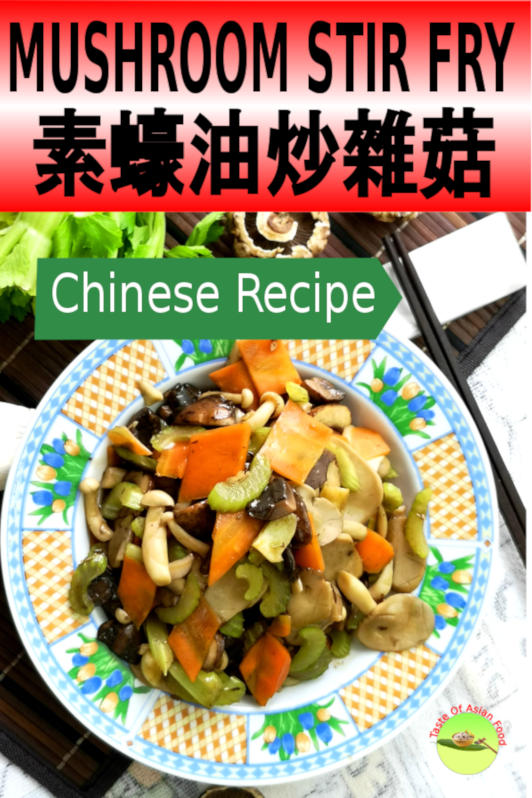 Mushroom stir fry 素蠔油炒雜菇 is a wonderfully delicious vegetarian dish favorite in the average Chinese households. The intermingling of flavor and texture of the combination of mushrooms is so intense without the need to add any meat and stock.