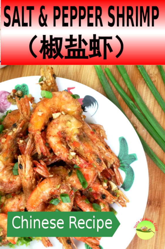 Salt and pepper shrimp 椒鹽蝦 is a main dish for the Chinese banquet, or as an appetizer when serving in a smaller quantity. Apart from the fresh shrimps, Sichuan pepper salt is the key ingredients which provide the unique flavor of this dish.