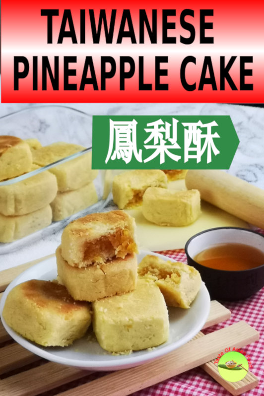 Taiwanese pineapple cake is a favorite bakery delicacy all year round. It is made with a crumbly and nearly melt-in-the-mouth pastry with the pineapple jam as the filling encase inside.