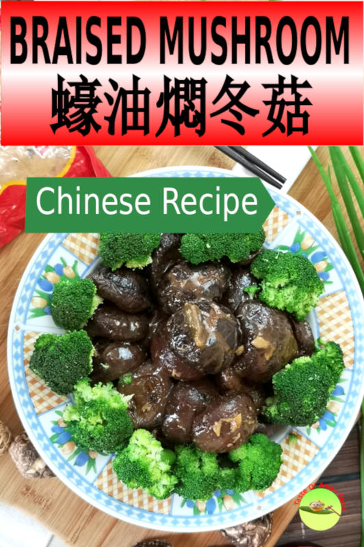 Braised Shiitake Mushrooms 蠔油燜冬菇 is a traditional Chinese cuisine that can grace the banquet and also serves as the everyday dish at home.  The Chinese cooked dried shiitake mushrooms in many ways.  Among all, braised Shiitake mushroom with oyster sauce is the easiest dish to prepare.