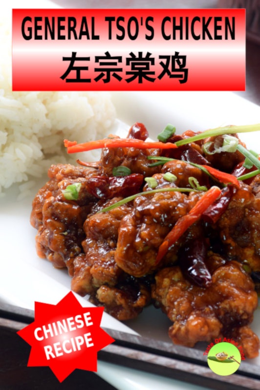 This General Tso's chicken recipe (左宗棠鸡) is the best selling items on our restaurant's menu. We are here to reveal all the trade secrets behind the scene on how to prepare it.