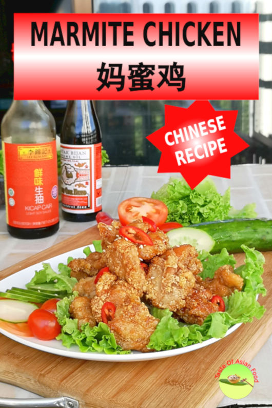 Find out how to use Marmite to prepare Chinese style crispy Marmite Chicken (妈蜜鸡). This Malaysian Marmite chicken recipe is truly an Asian creation.