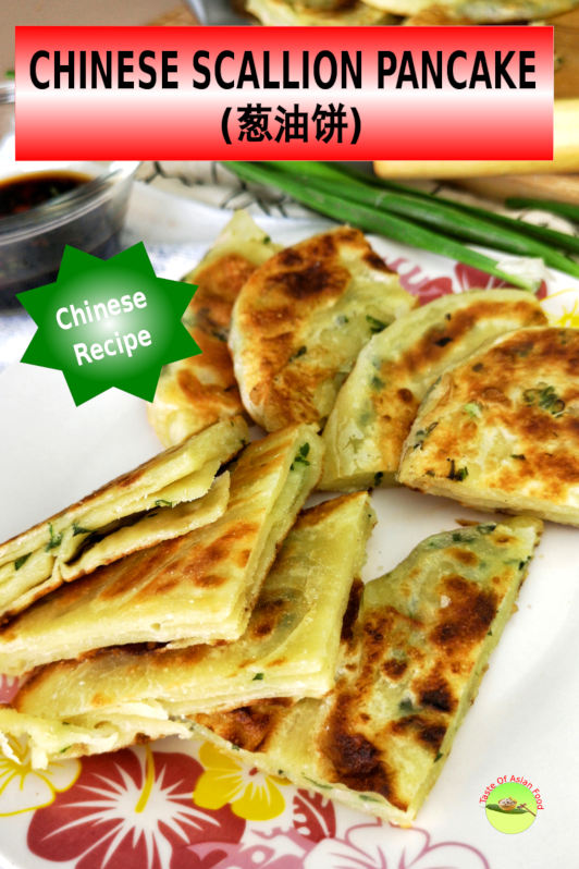 Chinese scallion pancake (Cong You Bing, 葱油饼) is not like any other pancake familiar to most of the people. It has a crusty and crispy surface, with scallions sandwiched between layers of pastry inside. It is a refreshing, delightful, and easy to make flatbread.