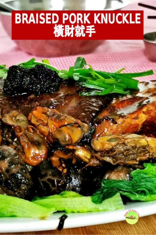 Braised pork knuckles is an auspicious Chinese New Year dish for Cantonese. The name in Cantonese is 橫財就手, has symbolic mining of 'a windfall of good fortune.